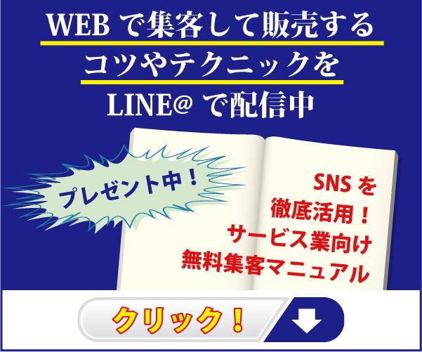 LINE@登録で無料集客マニュアルプレゼント!